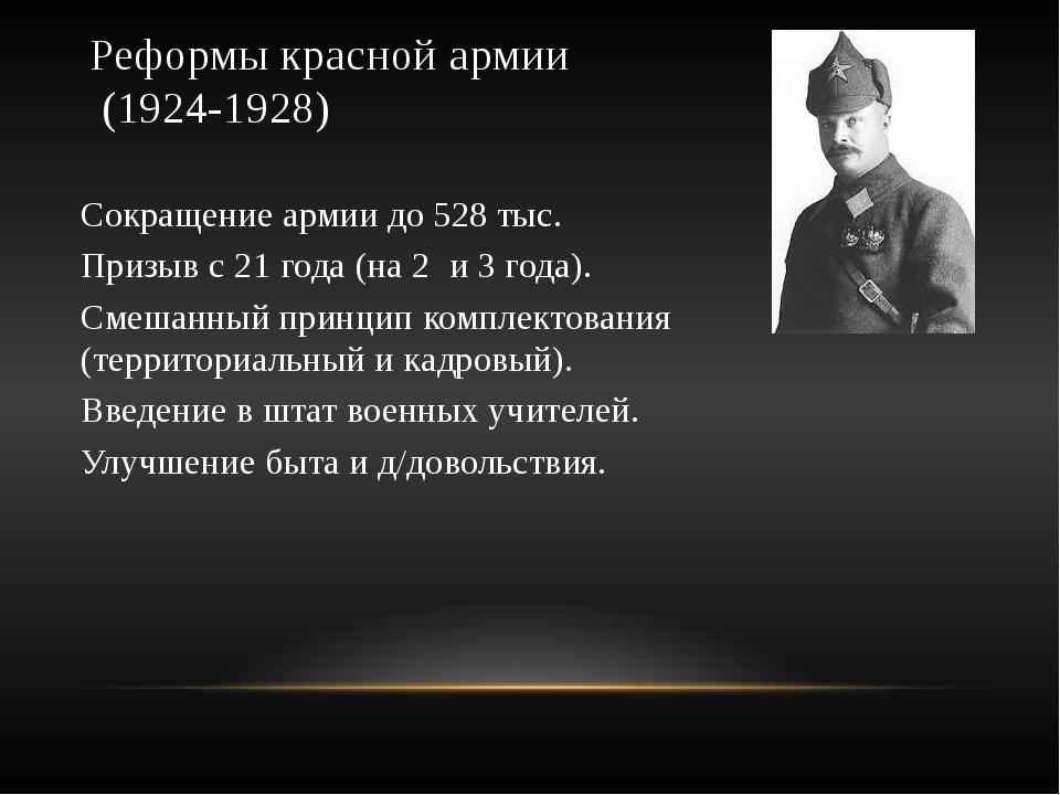 Реформы красной армии (1924-1928) Сокращение армии до 528 тыс. Призыв с 21 го...
