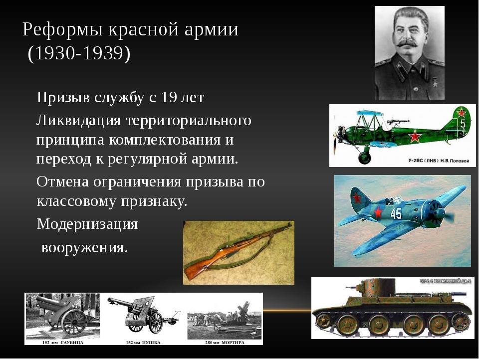 Реформы красной армии (1930-1939) Призыв службу с 19 лет Ликвидация территори...