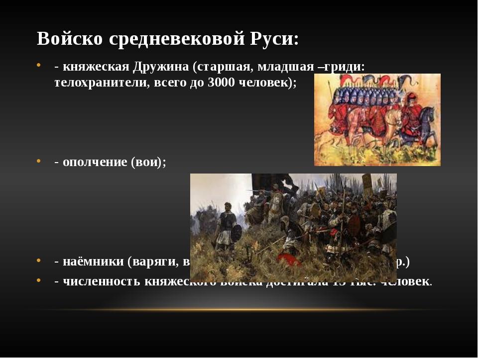 Войско средневековой Руси: - княжеская Дружина (старшая, младшая –гриди: тело...
