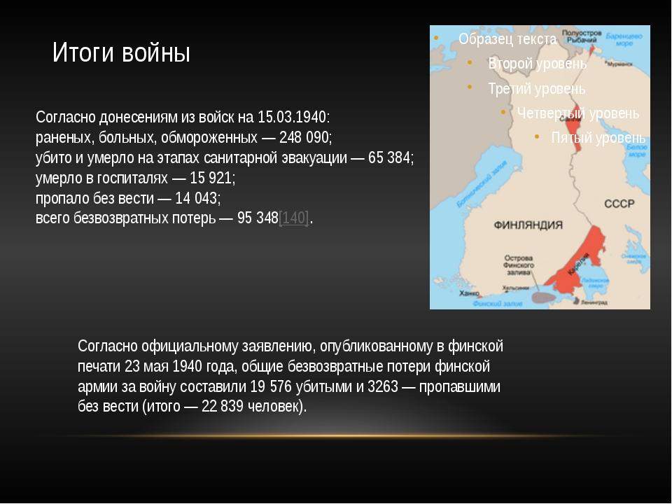 Итоги войны Согласно донесениям из войск на 15.03.1940: раненых, больных, обм...