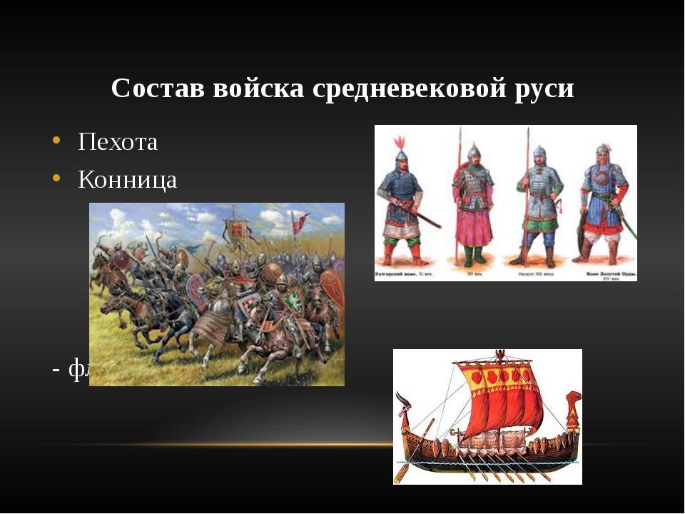 Состав войска средневековой руси Пехота Конница - флот
