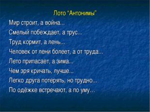 """Лото """"Антонимы"""" Мир строит, а война... Смелый побеждает, а трус... Труд корми"""