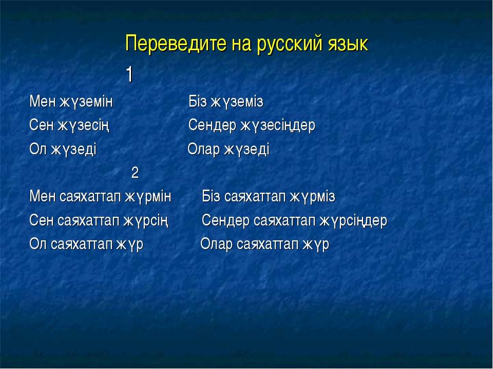 Переведите на русский язык 1 Мен жүземін Біз жүземіз Сен жүзесің Сендер жүзес...