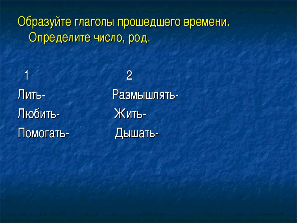 Образуйте глаголы прошедшего времени. Определите число, род. 1 2 Лить- Размыш...