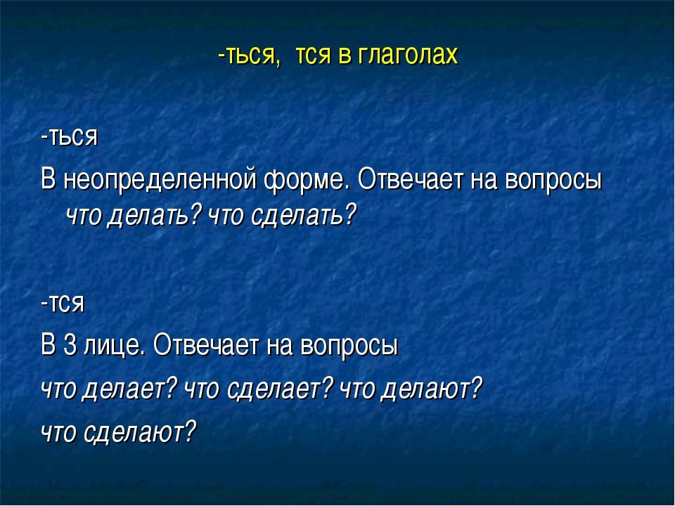 -ться, тся в глаголах -ться В неопределенной форме. Отвечает на вопросы что д...