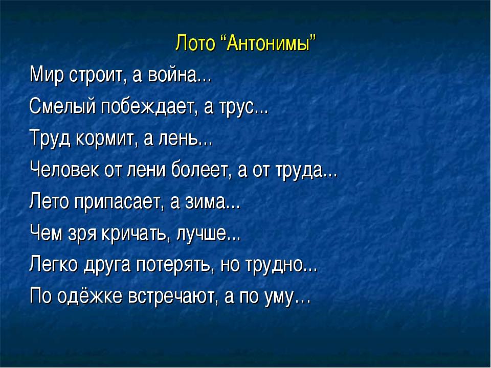 """Лото """"Антонимы"""" Мир строит, а война... Смелый побеждает, а трус... Труд корми..."""