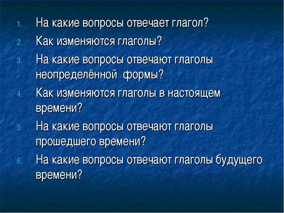 На какие вопросы отвечает глагол? Как изменяются глаголы? На какие вопросы от...