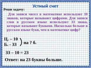 Реши задачу: Для записи чисел в математике используют 10 знаков, которые назы