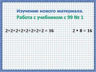 2+2+2+2+2+2+2+2 = 16 2 8 = 16 .