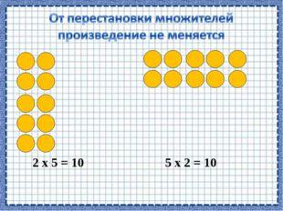 2 х 5 = 10 5 х 2 = 10