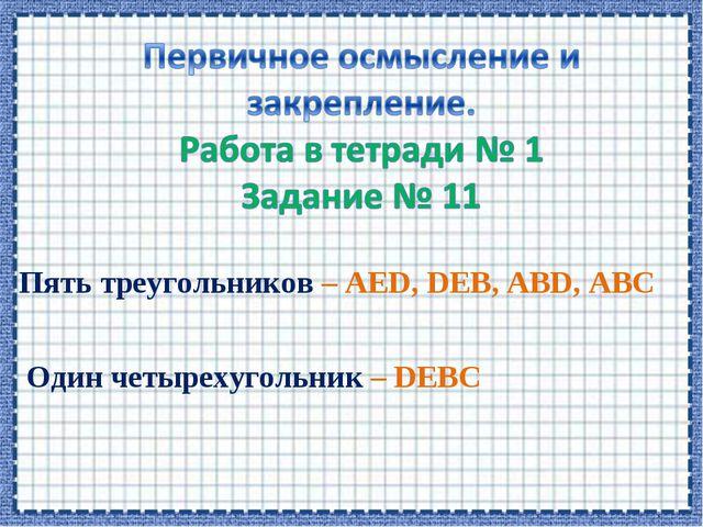 Пять треугольников – AED, DEB, ABD, ABC Один четырехугольник – DEBC