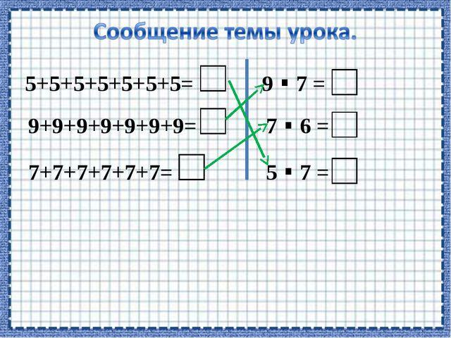 5+5+5+5+5+5+5= 9+9+9+9+9+9+9= 7+7+7+7+7+7= 9 7 = 7 6 = 5 7 = . . .