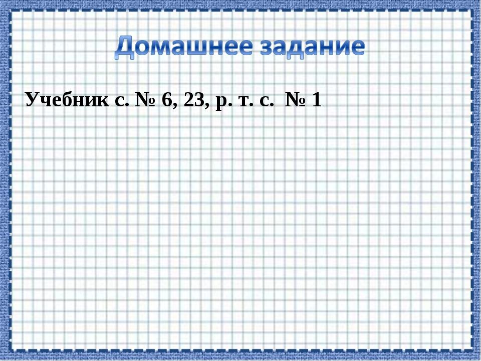 Учебник с. № 6, 23, р. т. с. № 1