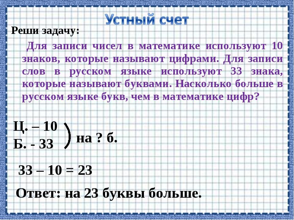 Реши задачу: Для записи чисел в математике используют 10 знаков, которые назы...