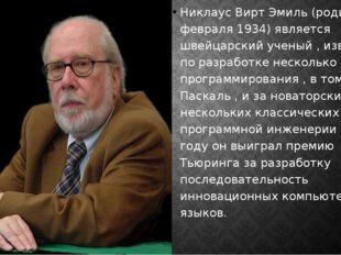 Никлаус Вирт Эмиль (родился 15 февраля 1934) является швейцарский ученый , и