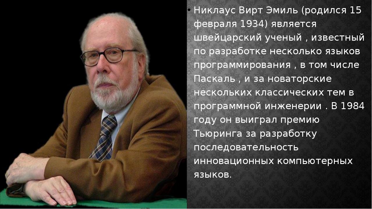 Никлаус Вирт Эмиль (родился 15 февраля 1934) является швейцарский ученый , и...