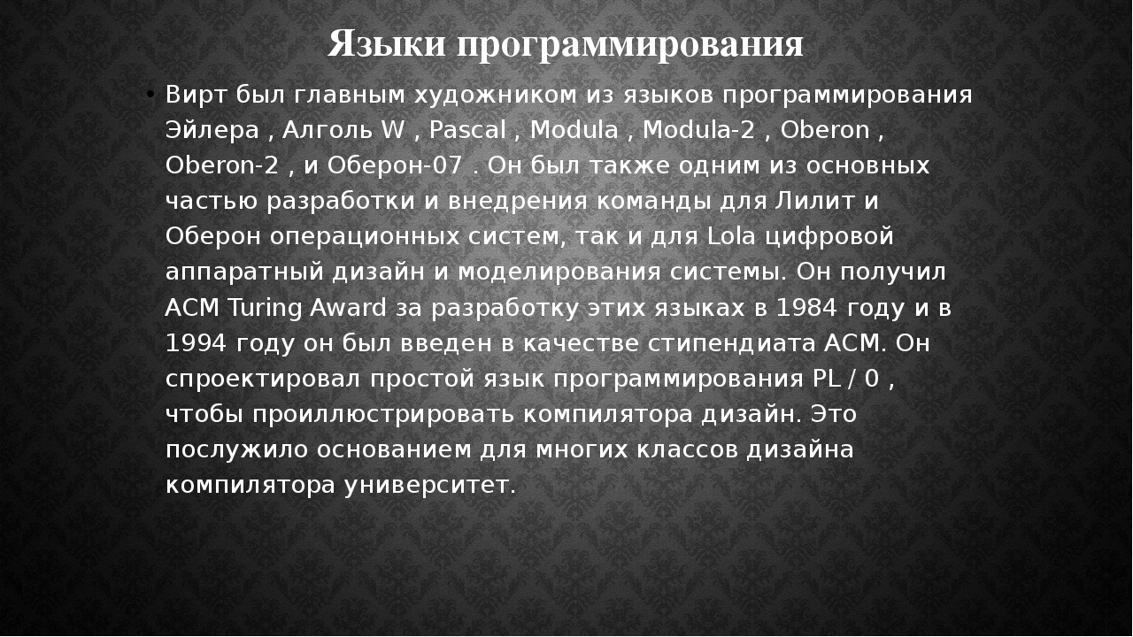 Языки программирования Вирт был главным художником из языков программирования...