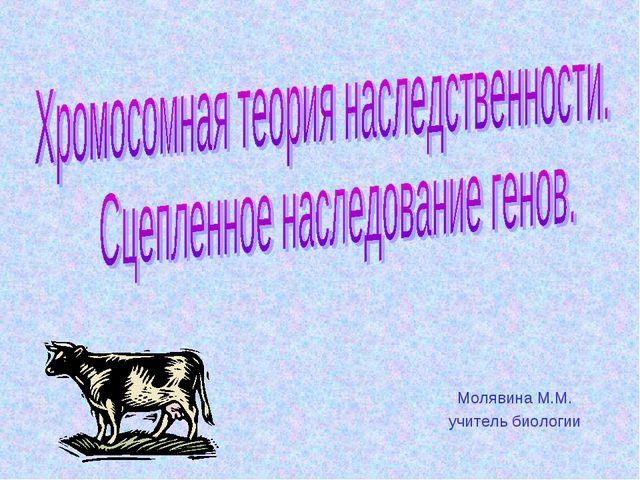 Молявина М.М. учитель биологии