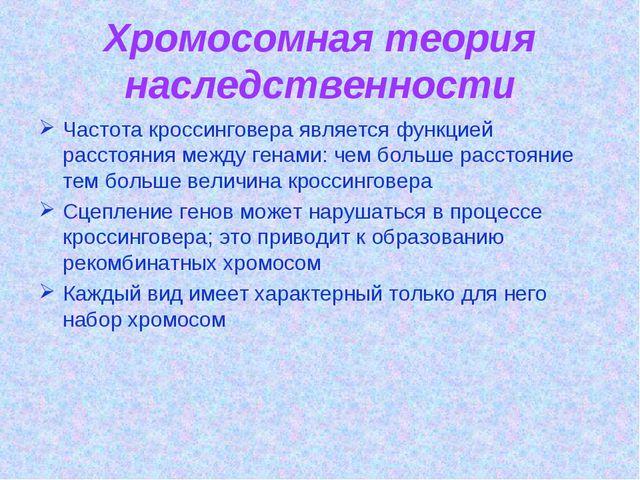 Хромосомная теория наследственности Частота кроссинговера является функцией р...
