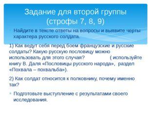Найдите в тексте ответы на вопросы и выявите черты характера русского солдата