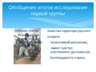 Обобщение итогов исследования первой группы Качества характера русского солда