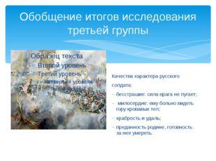 Обобщение итогов исследования третьей группы Качества характера русского солд