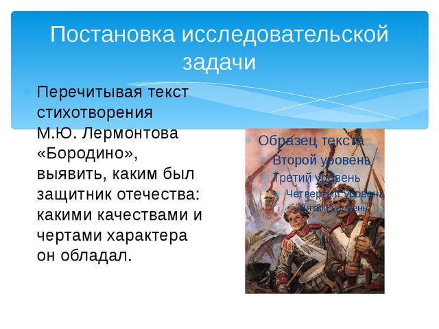 Постановка исследовательской задачи Перечитывая текст стихотворения М.Ю. Лерм...