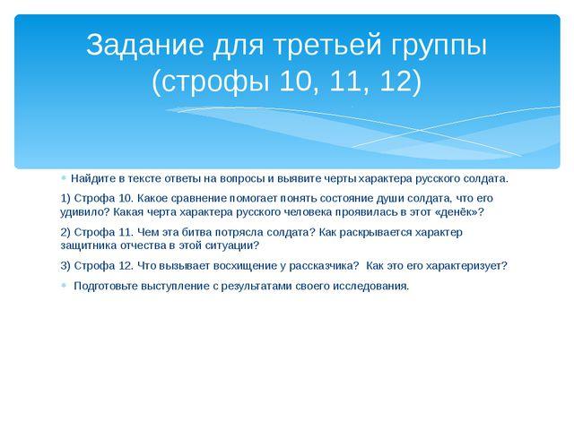 Найдите в тексте ответы на вопросы и выявите черты характера русского солдата...