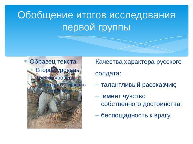 Обобщение итогов исследования первой группы Качества характера русского солда...