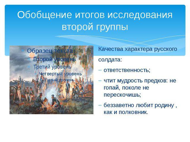 Обобщение итогов исследования второй группы Качества характера русского солда...