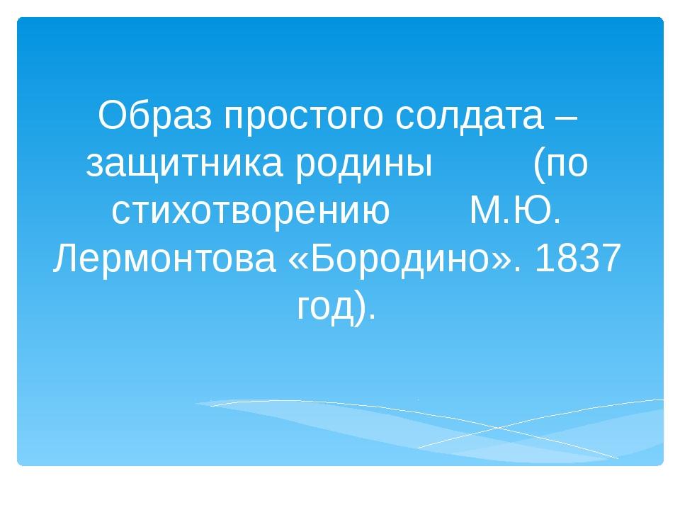 Образ простого солдата – защитника родины (по стихотворению М.Ю. Лермонтова «...