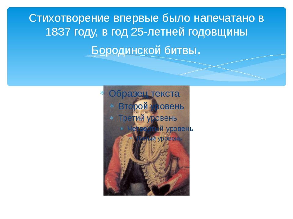 Стихотворение впервые было напечатано в 1837 году, в год 25-летней годовщины...