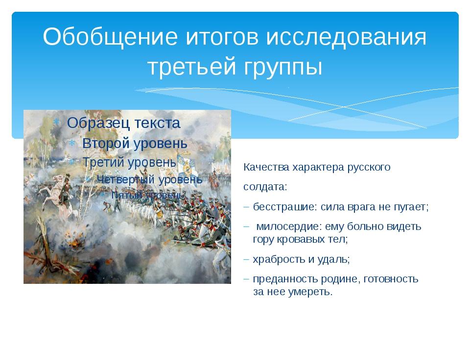 Обобщение итогов исследования третьей группы Качества характера русского солд...