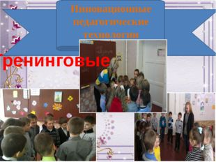 Тренинговые Инновационные педагогические технологии