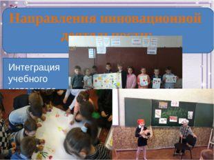 Направления инновационной деятельности: Интеграция учебного материала.