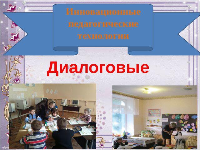 Диалоговые Инновационные педагогические технологии