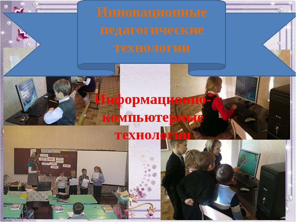 Информационно-компьютерные технологии Инновационные педагогические технологии