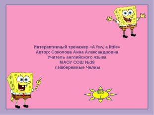 Интерактивный тренажер «A few, a little» Автор: Соколова Анна Александровна