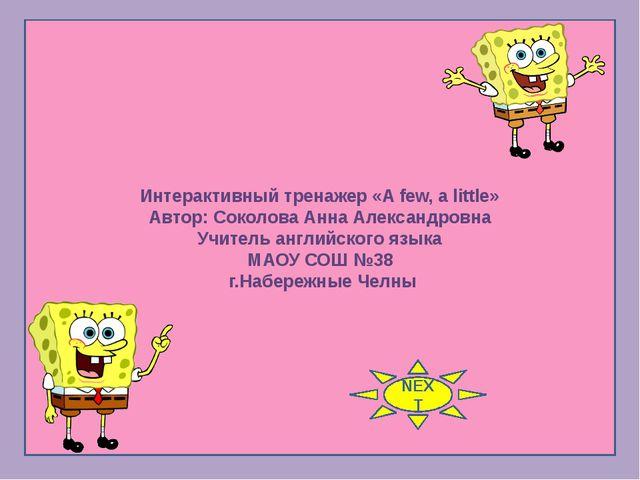 Интерактивный тренажер «A few, a little» Автор: Соколова Анна Александровна...
