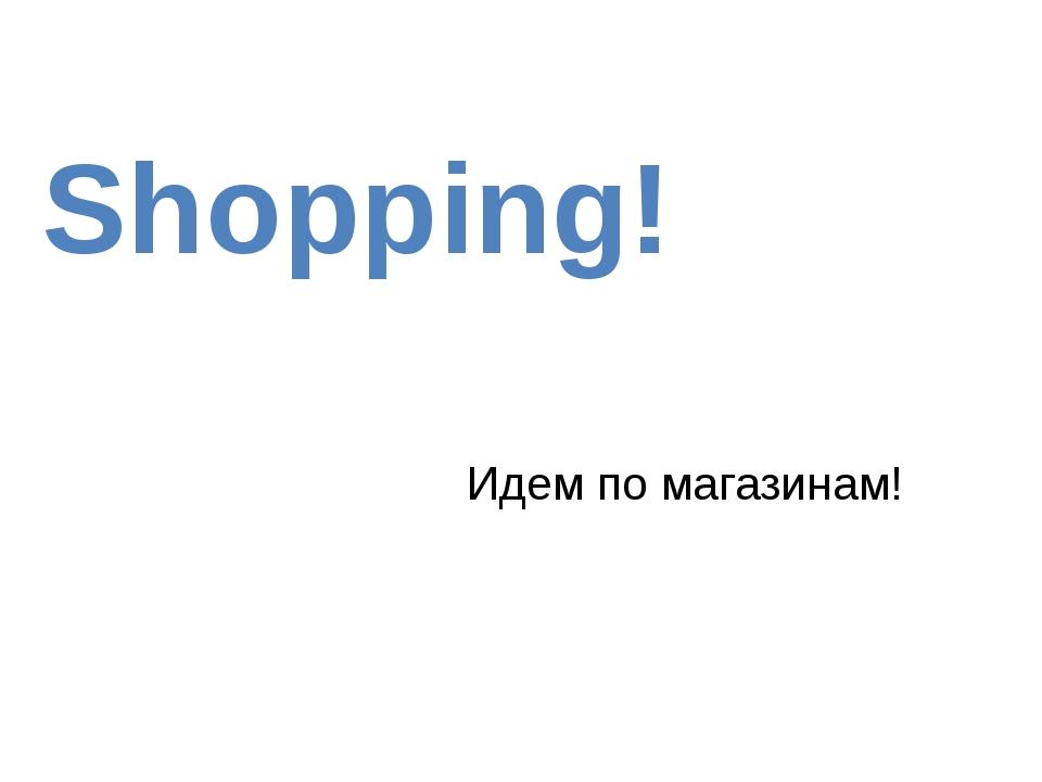 Shopping! Идем по магазинам!