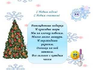 С Новым годом! С Новым счастьем! Разноцветные подарки И красивые шары Мы на е