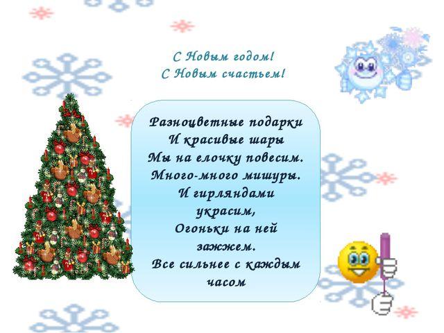 С Новым годом! С Новым счастьем! Разноцветные подарки И красивые шары Мы на е...