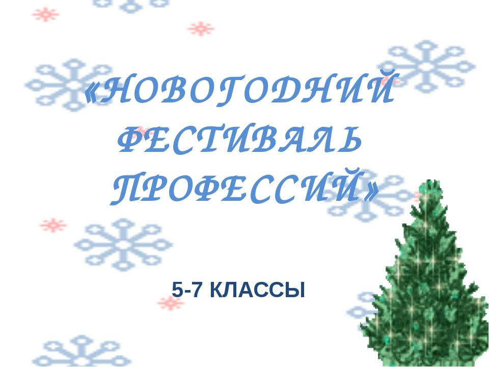 «НОВОГОДНИЙ ФЕСТИВАЛЬ ПРОФЕССИЙ» 5-7 КЛАССЫ