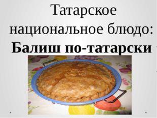 Татарское национальное блюдо: Балиш по-татарски