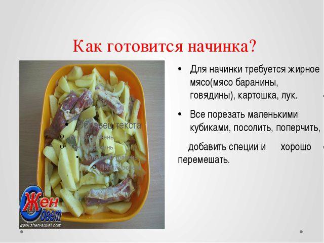 Как готовится начинка? Для начинки требуется жирное мясо(мясо баранины, говяд...