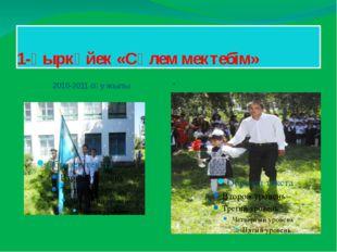 1-қыркүйек «Сәлем мектебім» 2010-2011 оқу жылы .