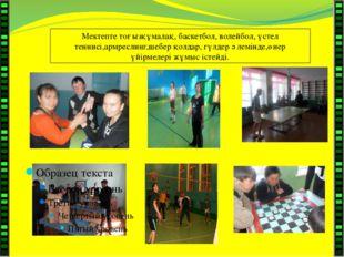 Мектепте тоғызқұмалақ, баскетбол, волейбол, үстел теннисі,армреслинг,шебер қо
