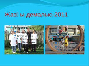 Жазғы демалыс-2011