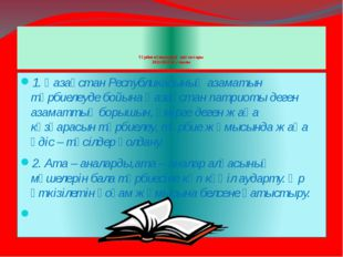 Тәрбие жұмысының мақсаттары 2011-2012 оқу жылы 1. Қазақстан Республикасы