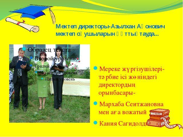 Мектеп директоры-Азылхан Ақонович мектеп оқушыларын құттықтауда... Мереке жүр...